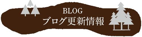 ブログ更新情報