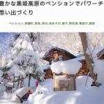 s-s-shinano-machi